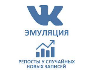 ВКонтакте - Эмуляция активности: Репосты у случайных новых записей в сообществе на 1 месяц