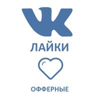 ВКонтакте - Лайки на посты/фото/видео (7 руб. за 100 штук)