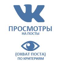 ВКонтакте - Просмотры постов (охват) по критериям (цена за 100 штук - 6 руб.)