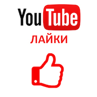 Youtube - Лайки на YouTube (90 руб. за 100 штук)