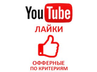 Youtube - Лайки на YouTube офферные по критериям (70 руб. за 100 штук)