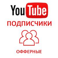 Youtube - Подписчики на канал YouTube офферные (29 руб. за 100 штук)