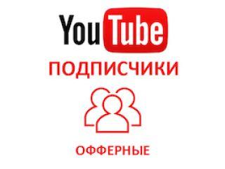 Youtube - Подписчики на канал YouTube (гарантия 30 дней) (190 руб. за 100 штук)