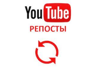 Youtube - Репосты на YouTube (29 руб. за 100 штук)