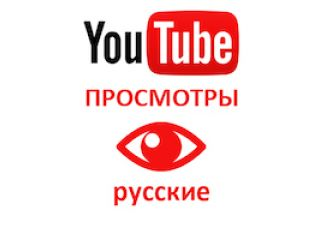 Youtube - Просмотры видео YouTube живые Россия (250 руб. за 500 просмотров)