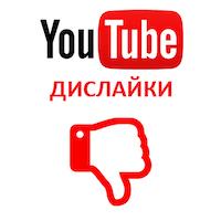 Youtube - Дислайки на YouTube (гарантия) (150 руб. за 100 штук)