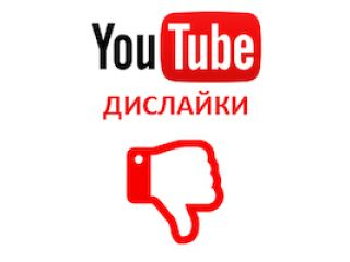 Youtube - Дислайки на YouTube (90 руб. за 100 штук)