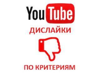Youtube - Дислайки на YouTube офферные по критериям (70 руб. за 100 штук)