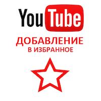 Youtube - Добавления в избранное на YouTube Офферные (50 руб. за 100 штук)