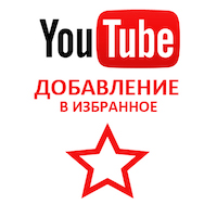 Youtube - Добавления в избранное на YouTube (25 руб. за 100 штук)