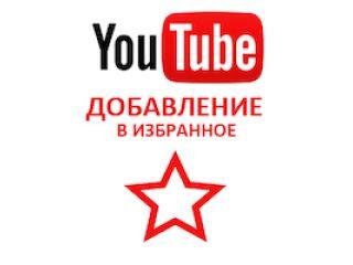 Youtube - Добавления в избранное на YouTube Офферные (от 50 руб. за 100 штук)