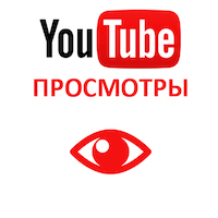 Youtube - Просмотры видео YouTube (140 руб. за 1.000 просмотров)