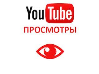 Youtube - Просмотры видео YouTube (60 руб. за 1.000 просмотров)