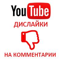 Youtube - Дислайки на комментарии YouTube (75 руб. за 100 штук)