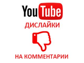 Youtube - Дислайки на комментарии YouTube (80 руб. за 100 штук)