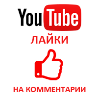 Youtube - Лайки на комментарии YouTube (75 руб. за 100 штук)