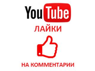 Youtube - Лайки на комментарии YouTube (80 руб. за 100 штук)