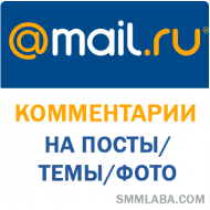 Мой Мир - Комментарии (цена за 100 шт - 380 руб.)
