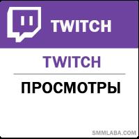 Twitch - Просмотры на канал (70 руб. за 100 штук)