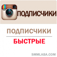 Instagram - Подписчики Быстрые (14 руб. за 100 штук)
