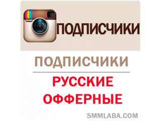 Instagram - Подписчики офферные (30 руб. за 100 штук)