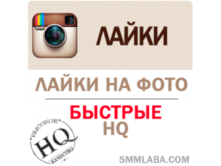 Instagram - Лайки HQ (13 руб. за 100 штук)