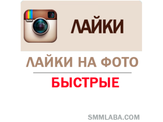 Instagram - Лайки (7 руб. за 100 штук)