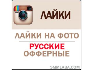 Instagram - Лайки офферные (20 руб. за 100 штук)