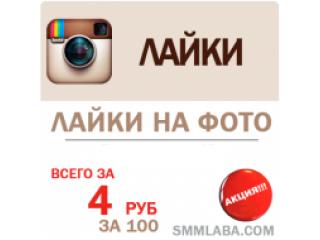 Instagram - АКЦИЯ! Лайки (4 руб. за 100 штук)
