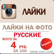 Instagram - АКЦИЯ! Лайки русские медленные (4 руб. за 100 штук)