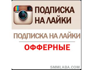 Instagram - Подписка на лайки офферные