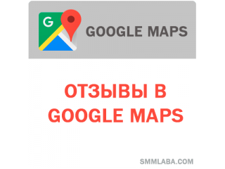 Отзывы - Отзывы в Google Maps