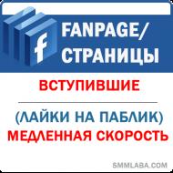 Facebook - Вступившие живые в fanpage/страницу! Офферы, русские медленные (25 руб. за 100 штук)