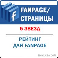 Facebook - 5 звезд рейтинг для FanPage (700 руб. за 100 штук)