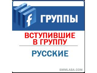 Facebook - Вступившие живые в группу русские. Офферы, ручное выполнение. Критерии (39 руб. за 100 штук)