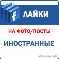 Facebook - Лайки на фото, посты (5 руб. за 100 штук)