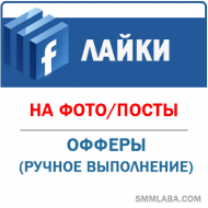 Facebook - Лайки на фото, посты. Офферы, ручное выполнение (20 руб. за 100 штук)