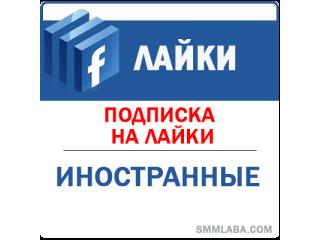 Facebook - Подписка на лайки иностранные