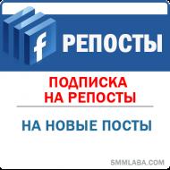 Facebook - Подписка на репосты офферные