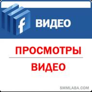 Facebook - Просмотры видео (20 руб. за 1000 штук)