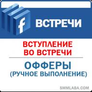 Facebook - Вступления во встречи. Офферы, ручное выполнение. Критерии (39 руб. за 100 штук)