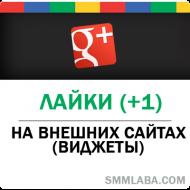 Google+ - Лайки (+1) на виджеты (сайты) (250 руб. за 100 штук)
