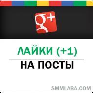 Google+ - Лайки (+1) на посты (19 руб. за 100 штук)