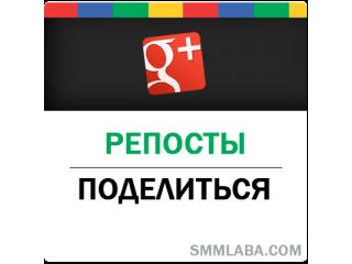 Google+ - Репосты (поделиться) (39 руб. за 100 штук)