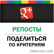 Google+ - Репосты (поделиться) по критериям (59 руб. за 100 штук)