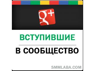Google+ - Вступления в сообщество (39 руб. за 100 штук)