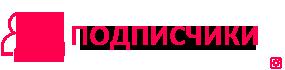 Подписчики / фолловеры