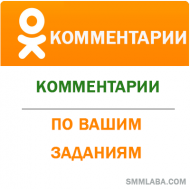 Одноклассники - Комментарии по заданию