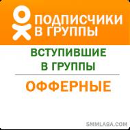 Одноклассники - Вступившие в группы Офферные (25 руб. за 100 штук)