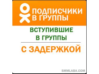 Одноклассники - Вступившие в группы с задержкой БЫСТРО (20 руб. за 100 штук)